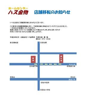 店舗移転のお知らせ.jpg